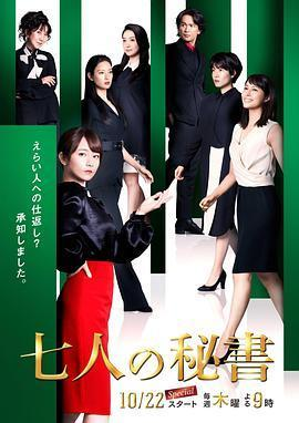 七个秘书海报