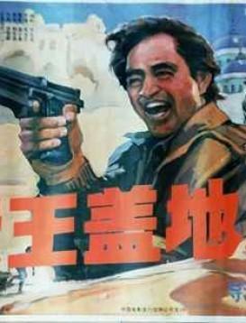 天王盖地虎海报