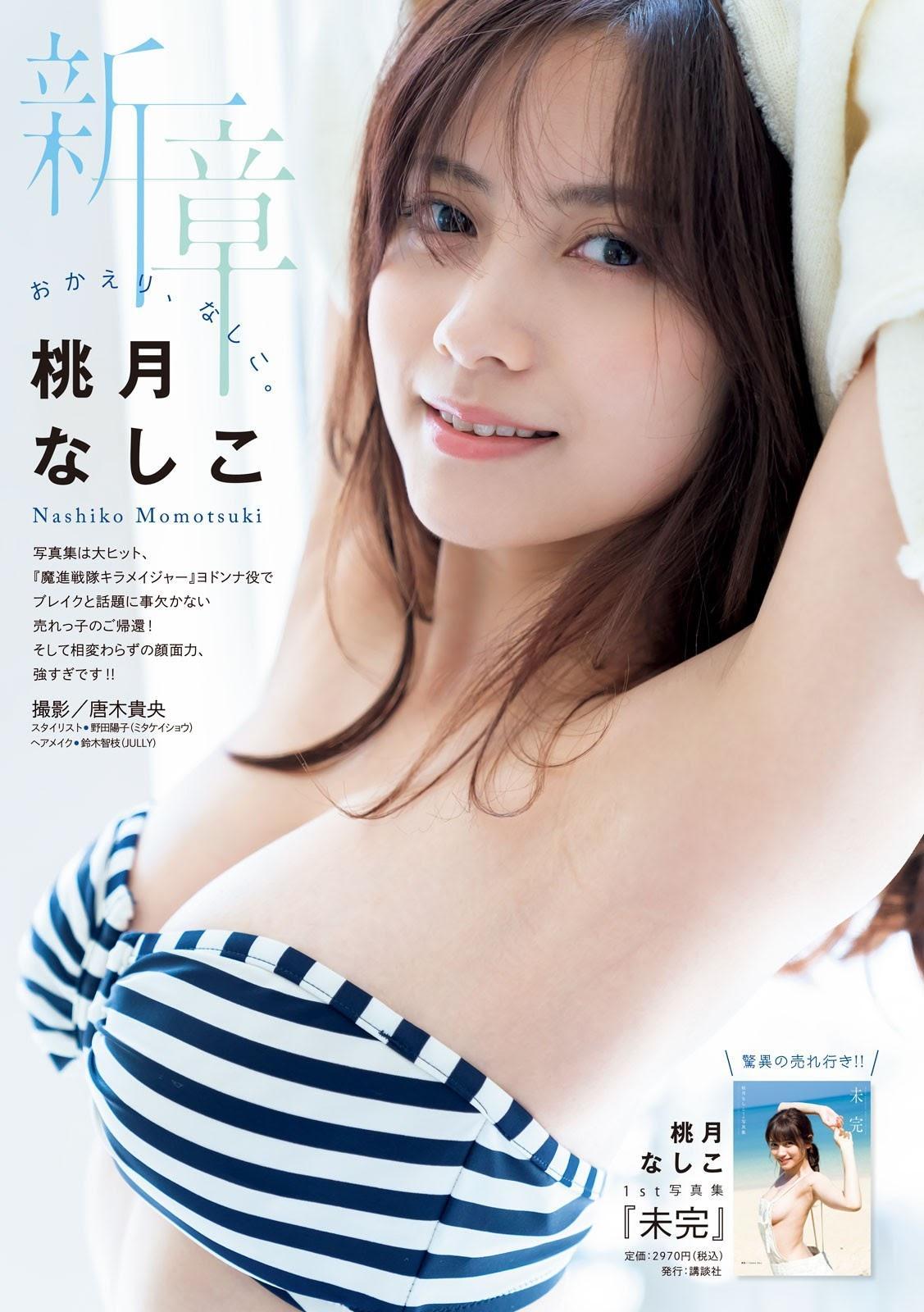 桃月梨子 新田あゆな-Young Magazine 2021 第23 24期  高清套图 第17张