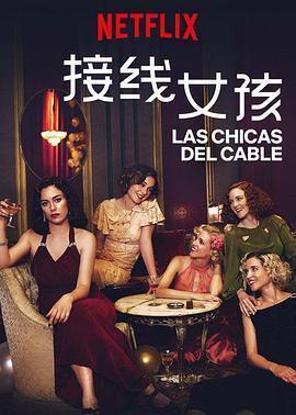 接线女孩 第三季海报