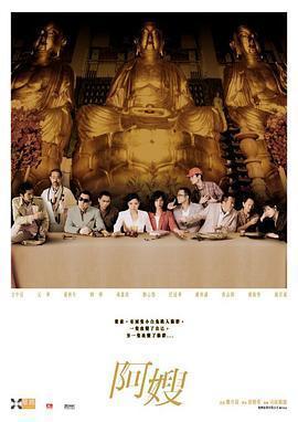 阿嫂/阿嫂传奇 电影海报