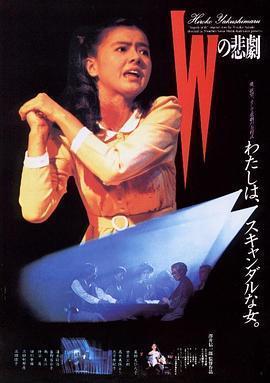W的悲剧海报
