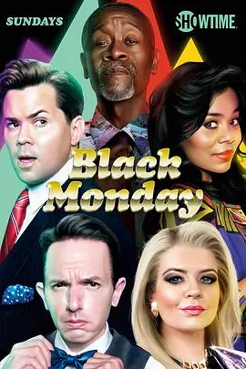 黑色星期一 第三季海报