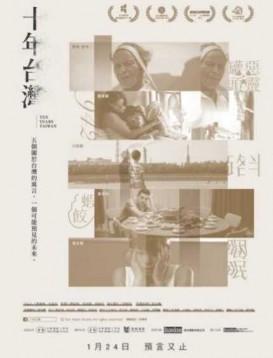 十年台湾海报