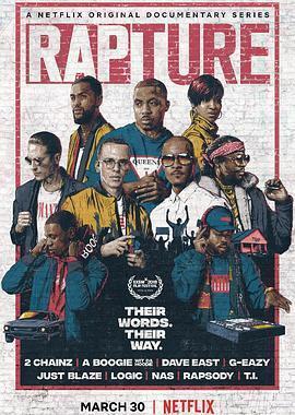 嘻哈狂喜 第一季海报