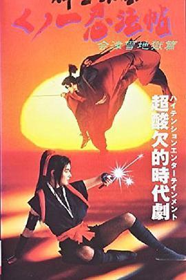 忍术妖后2海报