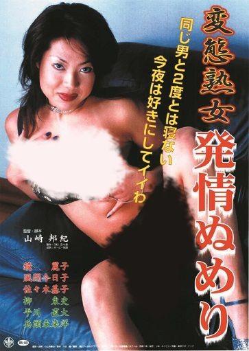 変態熟女发情海报