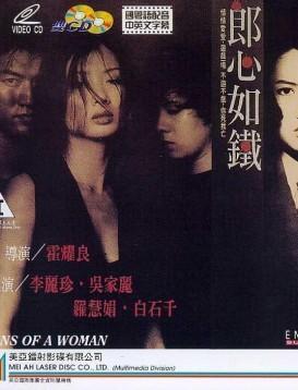 郎心如铁(香港)海报