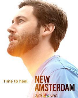 医院革命 第三季海报