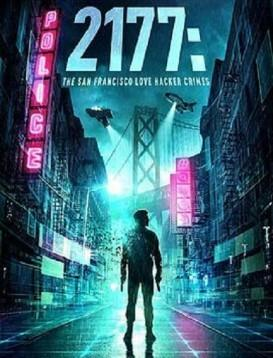 2177:骇入未来海报