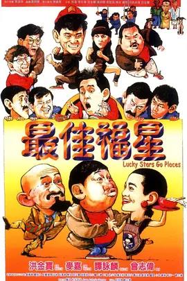 最佳福星 电影海报