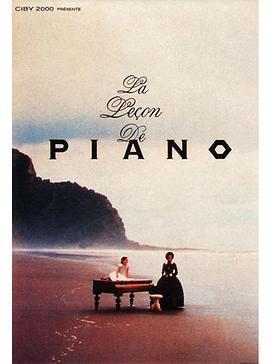 钢琴课 电影
