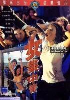 女集中营海报