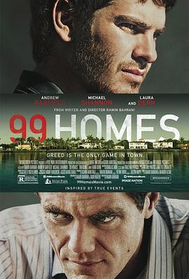 99个家2020