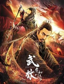 武林:唐门秘毒海报