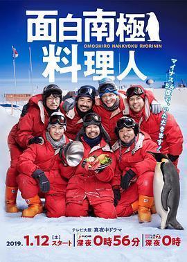 欢乐南极厨海报