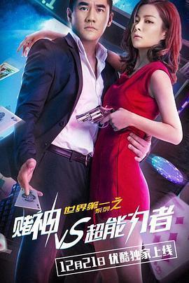 世界第一系列之赌神VS超能力者/世界第一联盟之赌徒VS超能力者海报