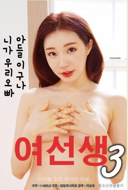 女老师3海报