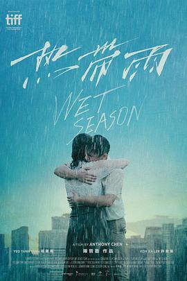 热带雨海报