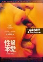 爱恋/性本爱海报