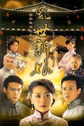 乱世新娘海报