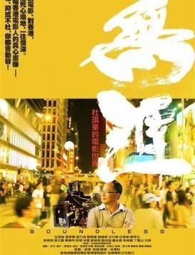 无涯:杜琪峰的电影世界海报