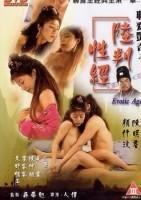 聊斋艳谭之陆判性经海报