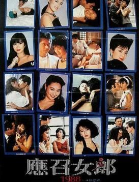 应召女郎1988海报
