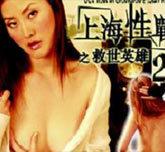 上海性战2 - 救世英雄海报