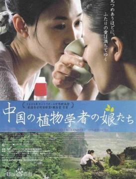 植物学家的女儿(中国)海报