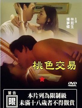 桃色交易海报