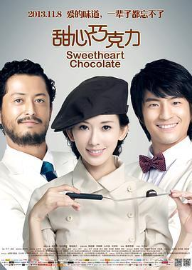 甜心巧克力 电影海报
