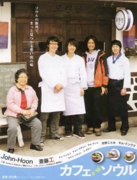首尔咖啡馆海报