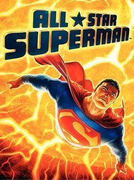 全明星超人 电影海报