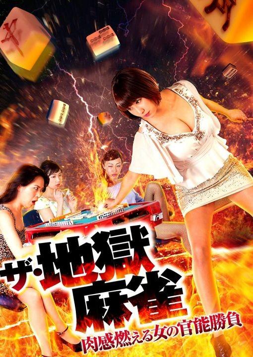 肉感燃烧的女人海报