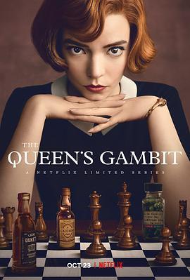 女王的棋局海报