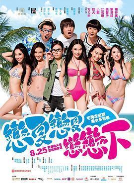 夏日恋神马 电影海报