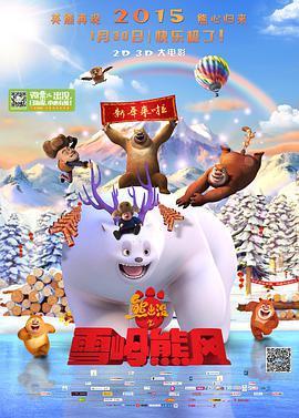 熊出没之雪岭熊风 电影海报