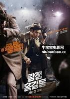 名侦探洪吉童:消失的村庄海报