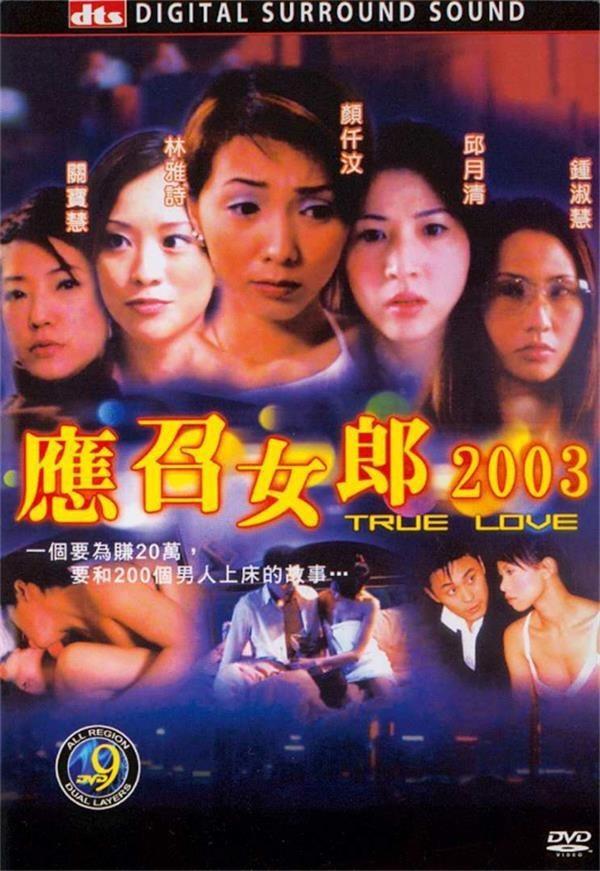 尖东风月/应召女郎2003海报
