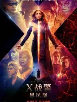 X战警黑凤凰    电影海报