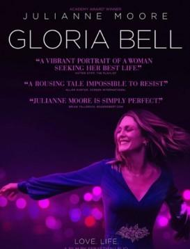 葛洛利亚·贝尔 Gloria Bell海报
