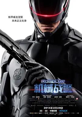 机械战警 电影海报