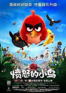 愤怒的小鸟 电影海报