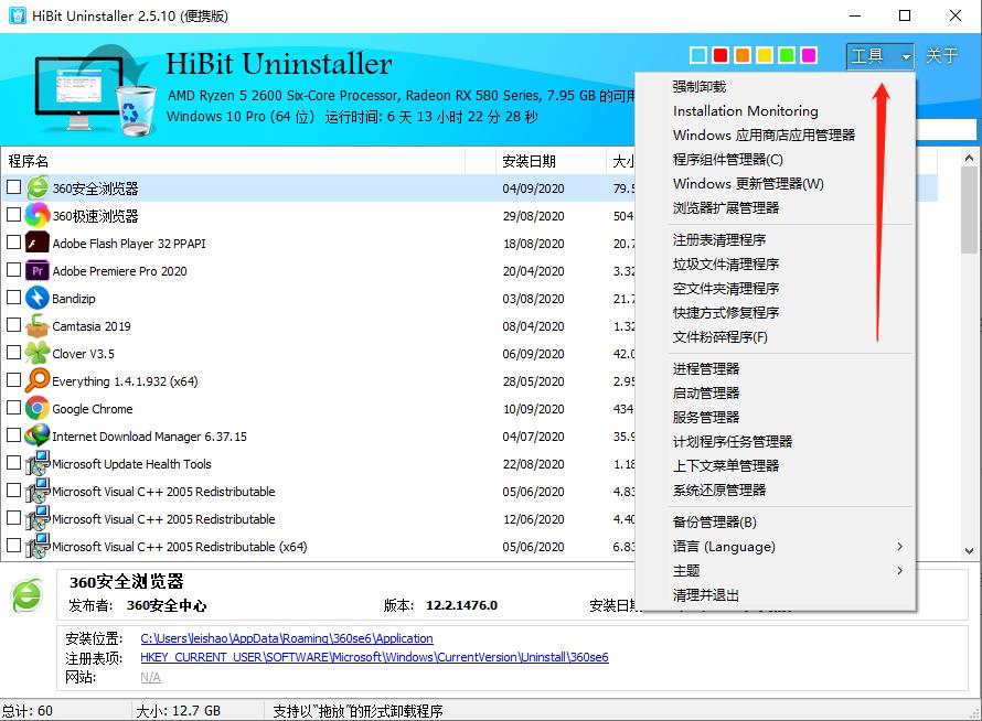 60e7b1165132923bf812f827 分便捷的卸载优化软件--HiBit Uninstaller
