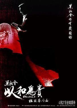 黑社会2:以和为贵 电影海报