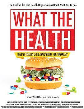什么是健康海报