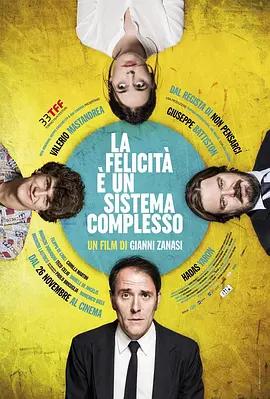幸福是一个复杂的系统 电影海报