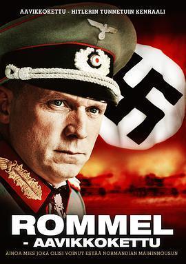 隆美尔 电影海报