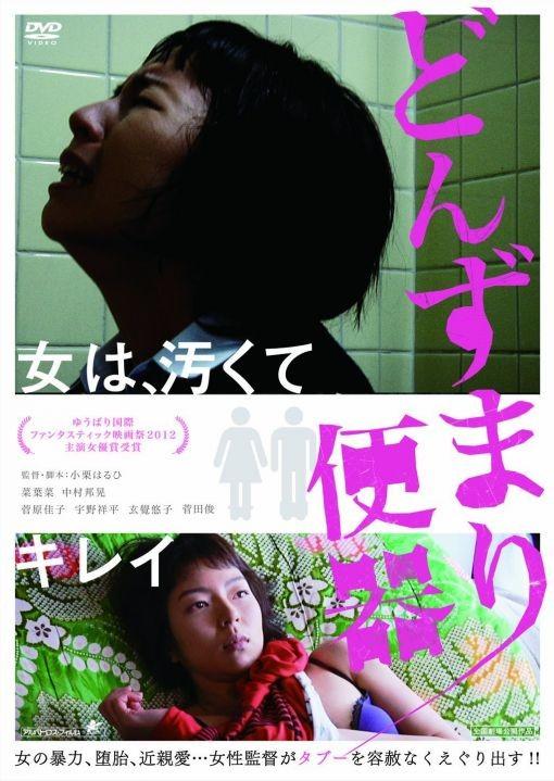 女便池的女人海报